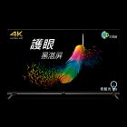 4K HDR 護眼連網大型液晶|追劇神器E65-720